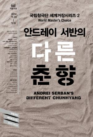 Andrei Serban's Different Chunhyang