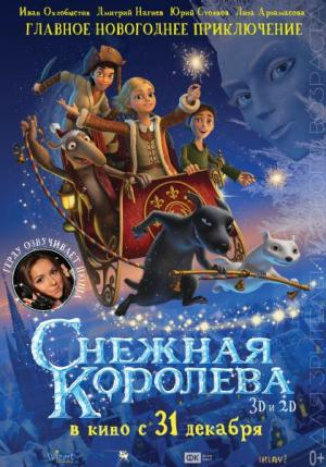Snezhnaya koroleva / The Snow Queen